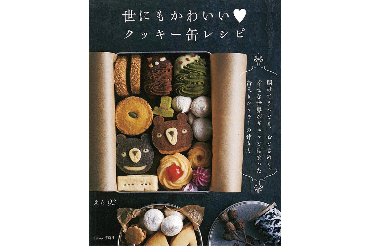 「世にもかわいい♥クッキー缶レシピ」