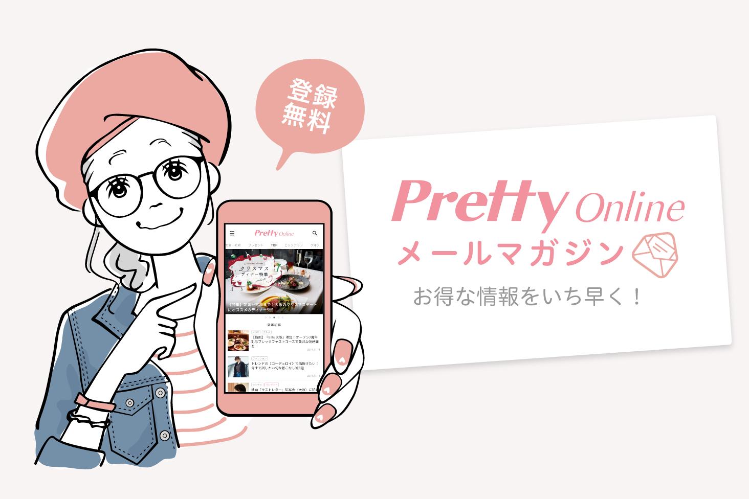 PrettyOnlineメールマガジン購読