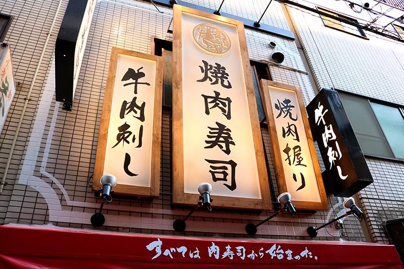 hukushima-yakinikuzushi_1