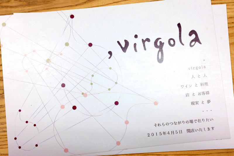 """店名の『ヴィルゴラ』は、イタリア語で「,(カンマ)」という意味。""""つなぐ""""という意味の「,」から、""""何かをつなげる場でありたい""""という思いが込められている。"""