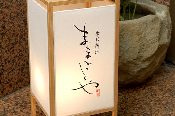 """""""ご飯の事""""と書く「飯事(ままごとや)」の店名は、""""お客様にとってのご飯をする一軒目の家でありたい""""という思いが込められている。"""