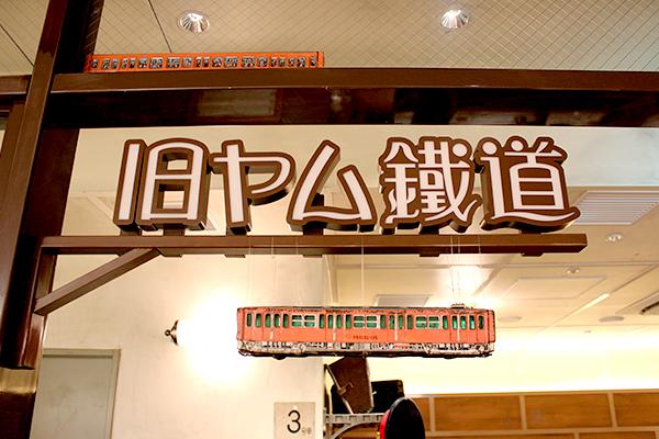 店名の「鐵道」は、JR「大阪駅」という場所にちなんで付いた名前なのだそう。