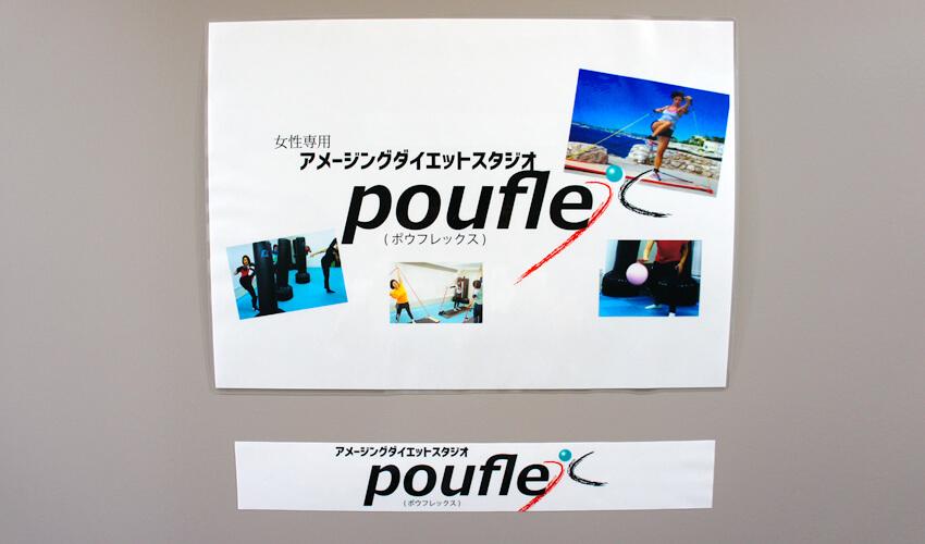 pouflex01