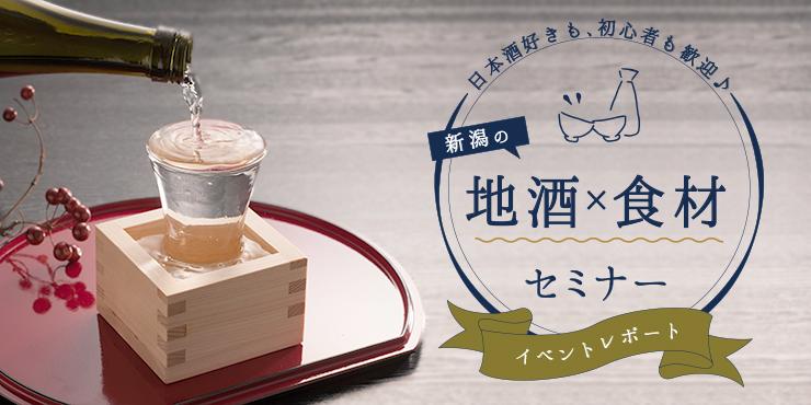 日本酒好きも、初心者も歓迎♪「女性のための新潟の地酒×食材セミナー」開催!