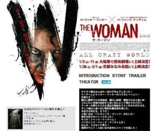 上映中、「ゆけ!ウーマンさん!!」と 天高く拳を突き上げたいリビドーを必死で抑止 (写真は公式HPキャプチャー)