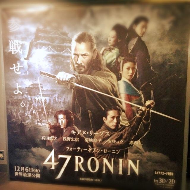 映画『47RONIN』の完成披露試写会に行ってきました。
