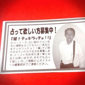 数年前にバンコクで見つけた日本語フリーペーパーの記事が秀逸すぎて、大切に保管していた切り抜きです