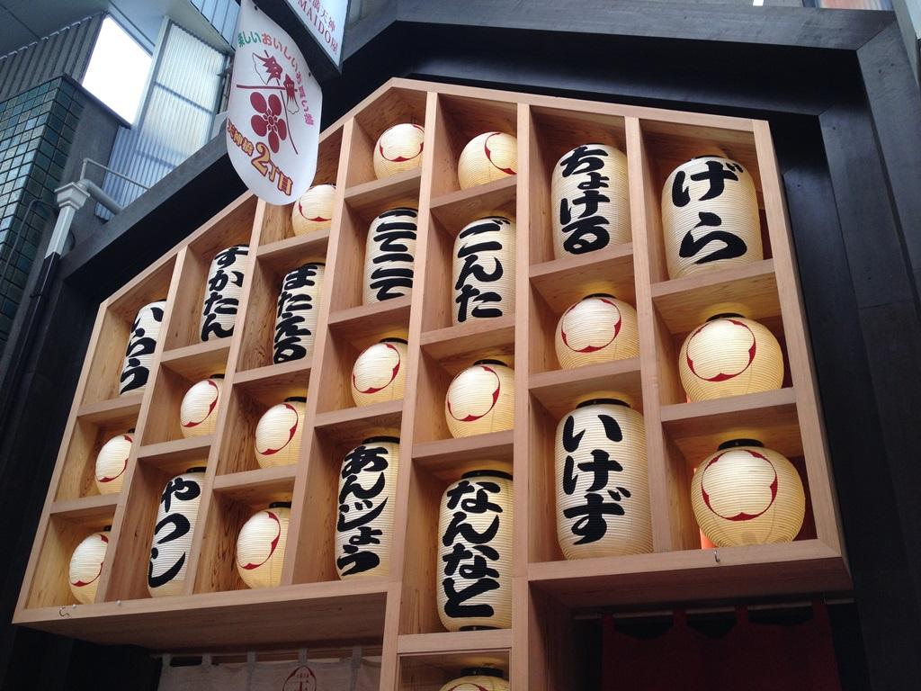 大阪の「ええもん」満載!『天満天神MAIDO屋』さん。