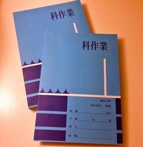 これは、中学校の宿題帳。 台湾の方に見せたら、嫌な思い出が蘇る~とおっしゃってました。