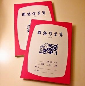 同じく、小学校の国語の宿題帳。 イラストがポップでかわいい!