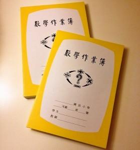 これは、小学校の算数の宿題帳。 中は無地で使いやすそうだから購入。