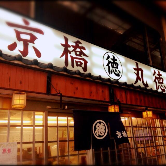 朝酒・昼酒のメッカ、魅惑の京橋。