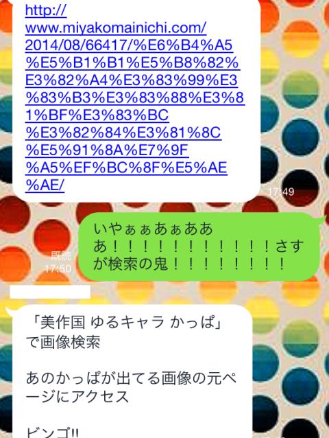 写真 2014-09-24 18 11 28