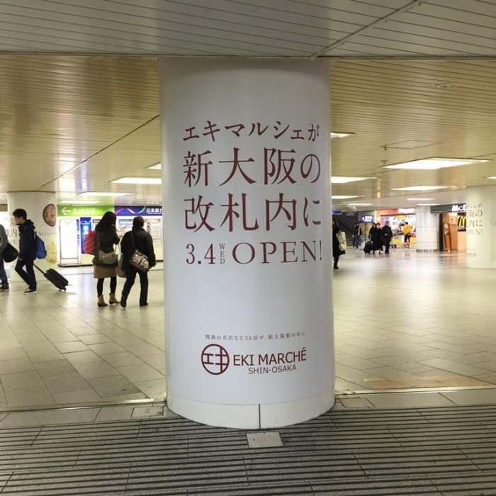 エキマルシェ新大阪広告
