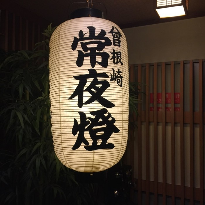 曽根崎新地『常夜燈』
