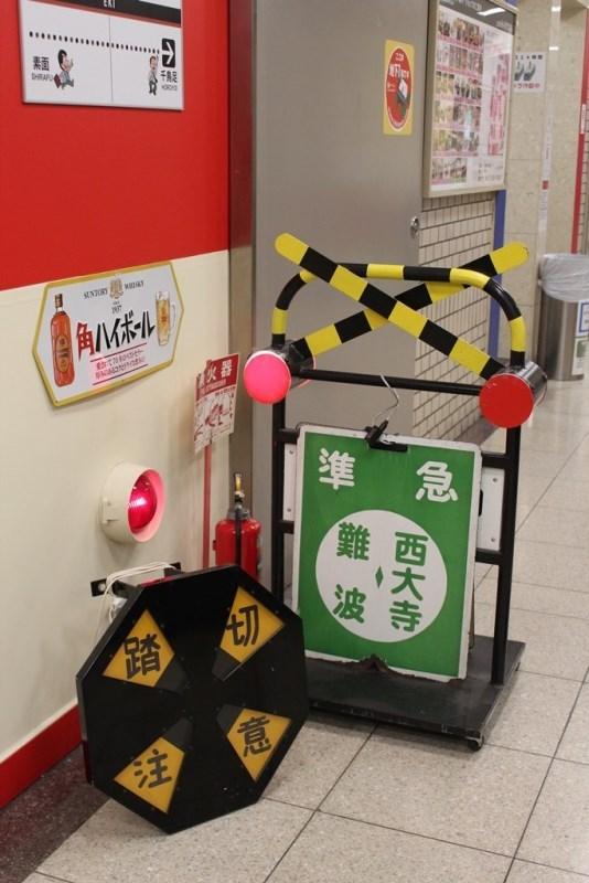 上本町ハイハイタウン 駅