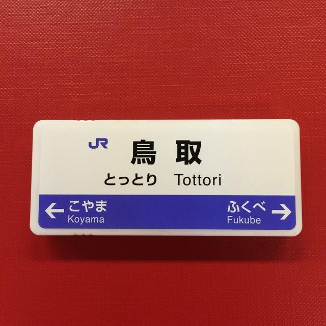 駅名ミント(鳥取)