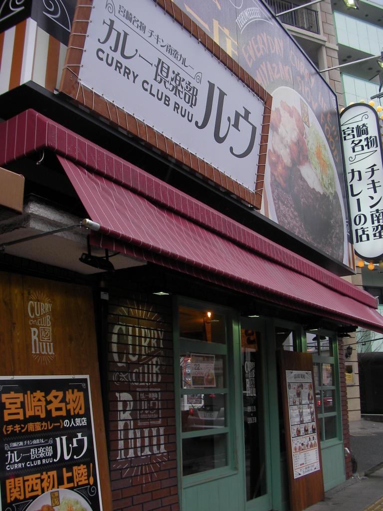 地下鉄「守口駅」2番出口を出て左すぐ!