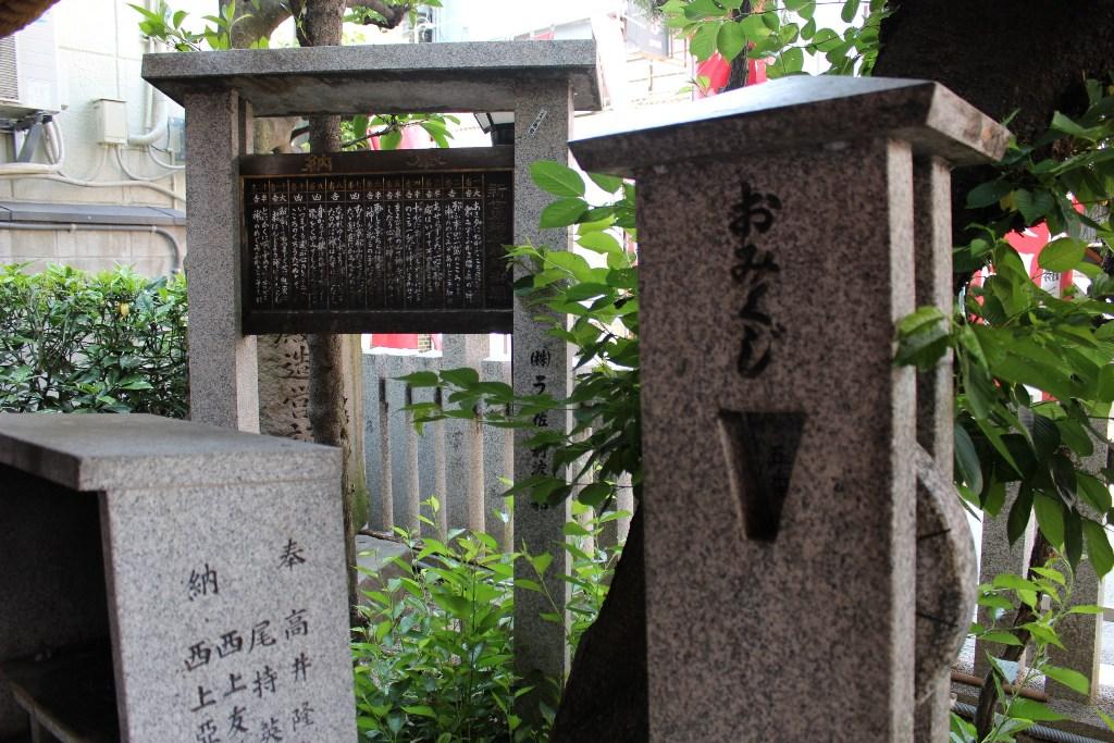 「うせやろ!?」なおみくじをタダで。『新世界稲荷神社』に行ってきた。