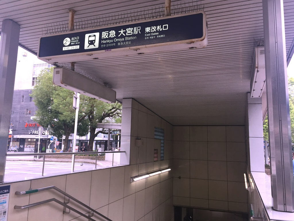 大宮駅出口