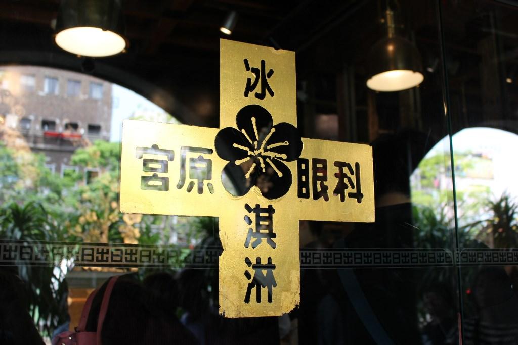 宮原眼科 ロゴ
