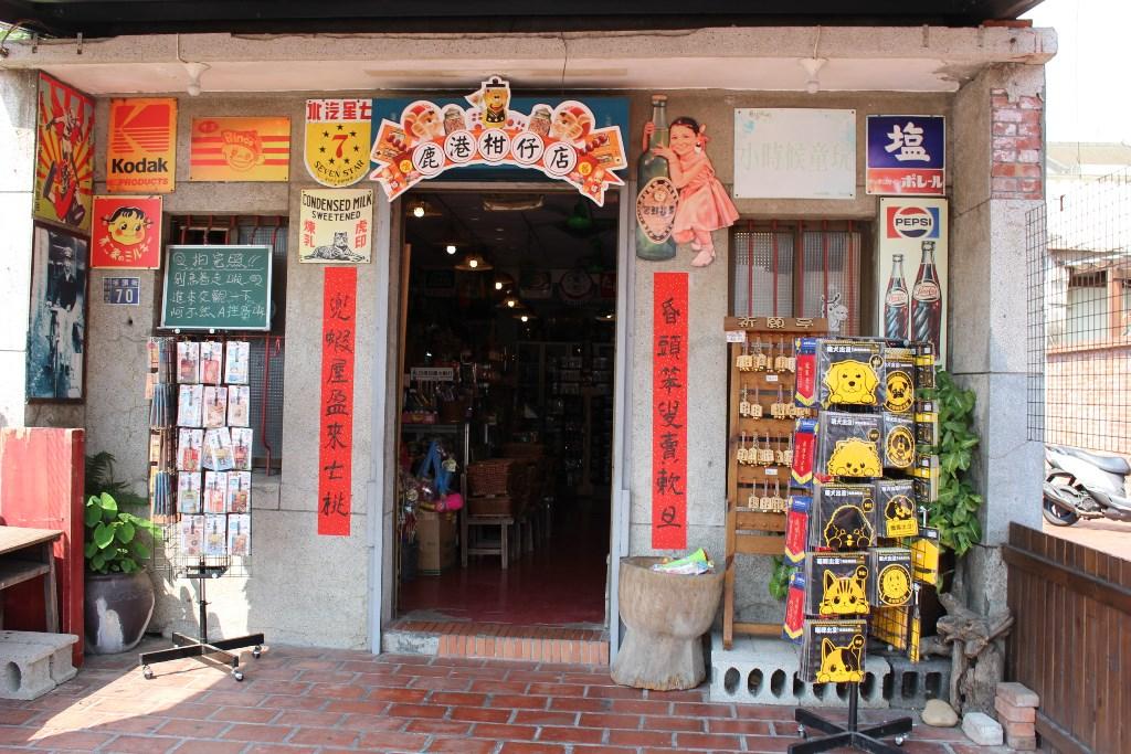 【2017GW台湾1人旅】彰化県『鹿港老街』散策、というより小走りで駆け抜ける。