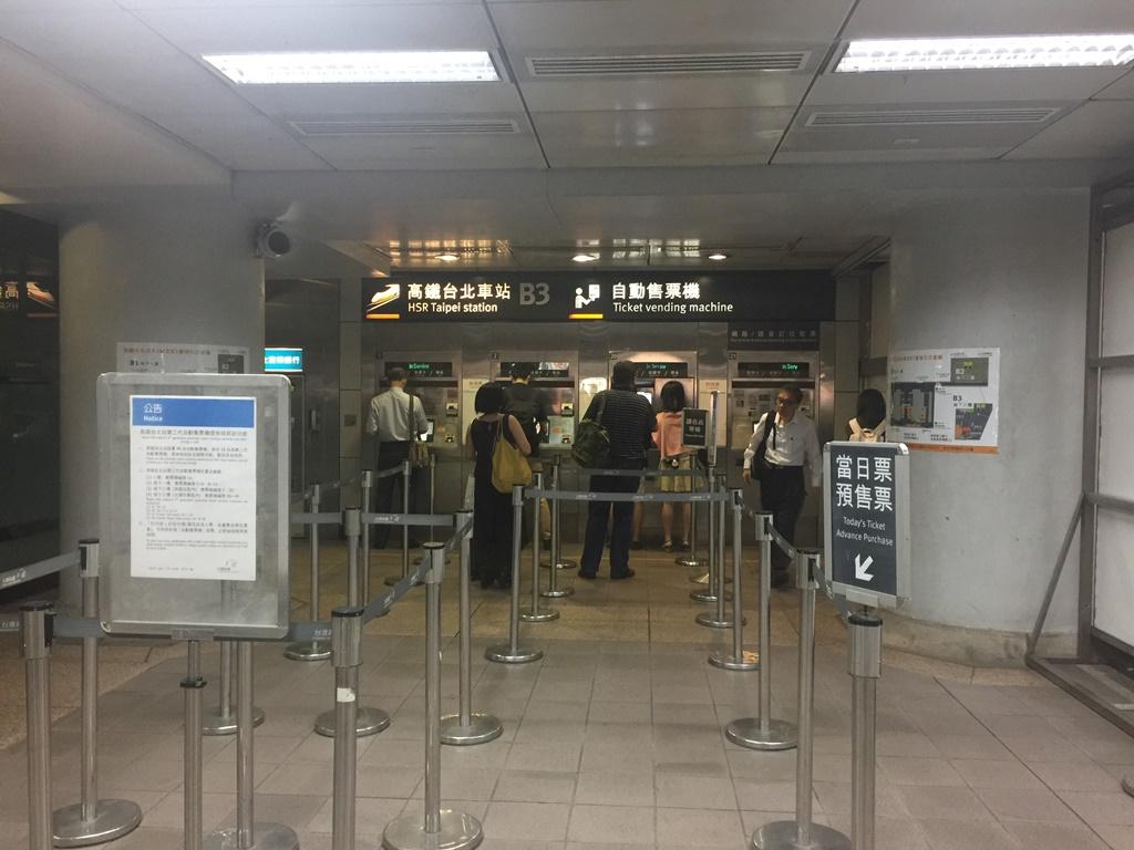 1 台北駅で切符購入