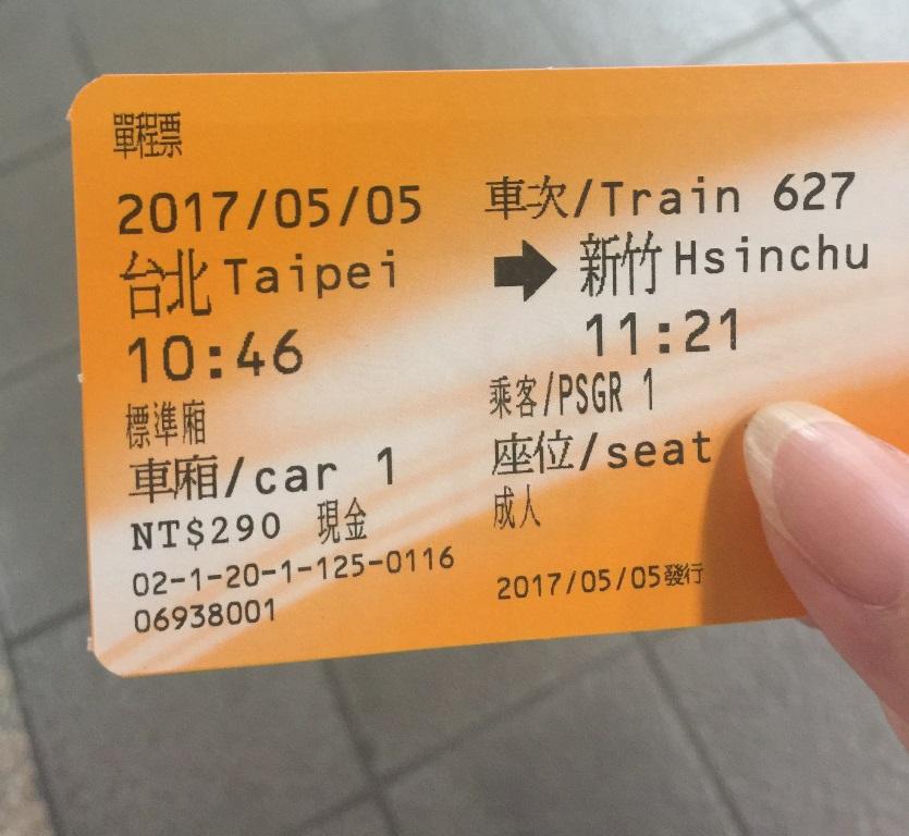 2 台北駅で切符購入1