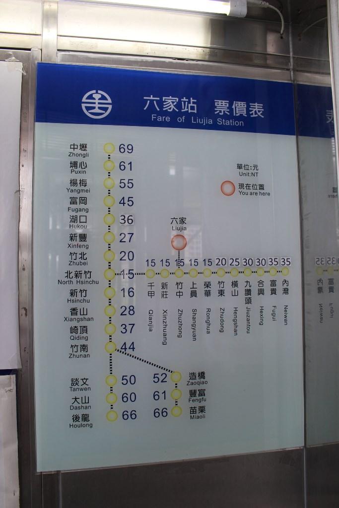 13 六家駅 路線図