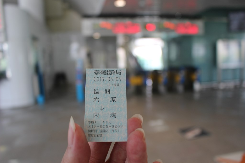 14 六家駅 切符