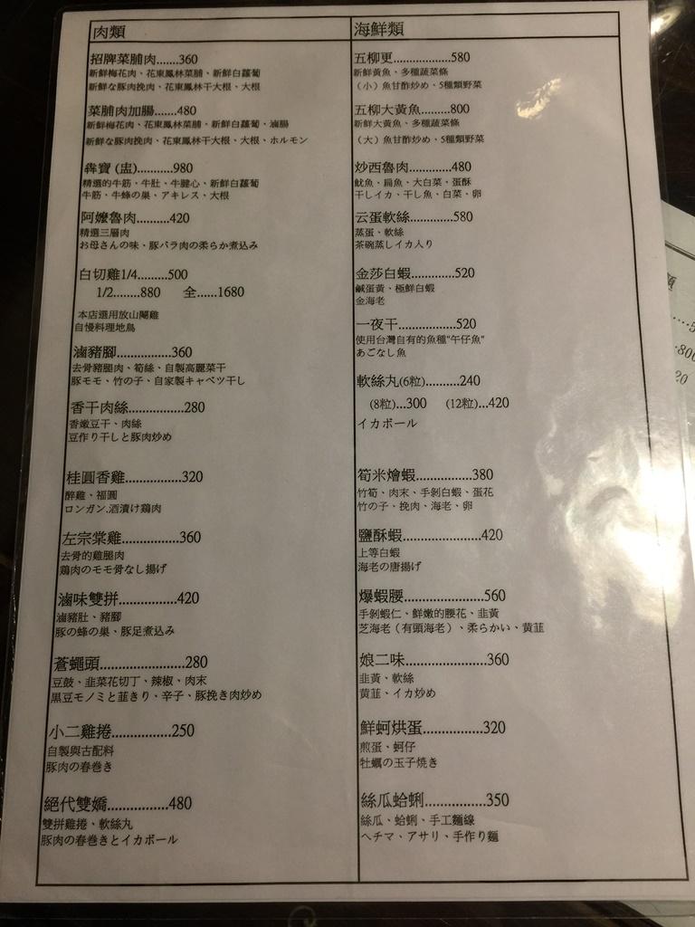 4 日本語メニュー