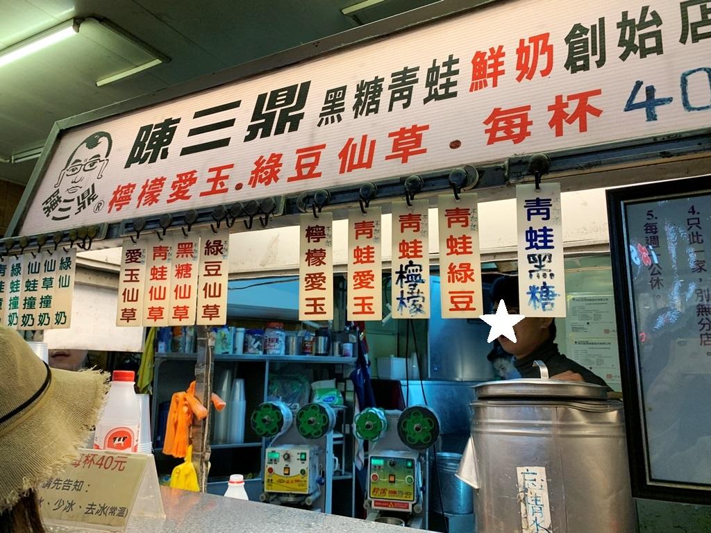 【2019年1月台湾1人旅⑪】『公館夜市』(公館駅)の『陳三鼎』で黒糖タピオカミルク。お店めぐりの順番で痛恨のミス。