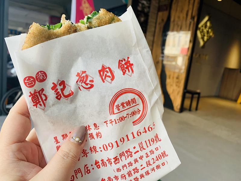 【2019年4月台湾1人旅⑭】サク×ジュワ=ウマー!台南『鄭記葱肉餅』は地元の老若男女も大推薦。
