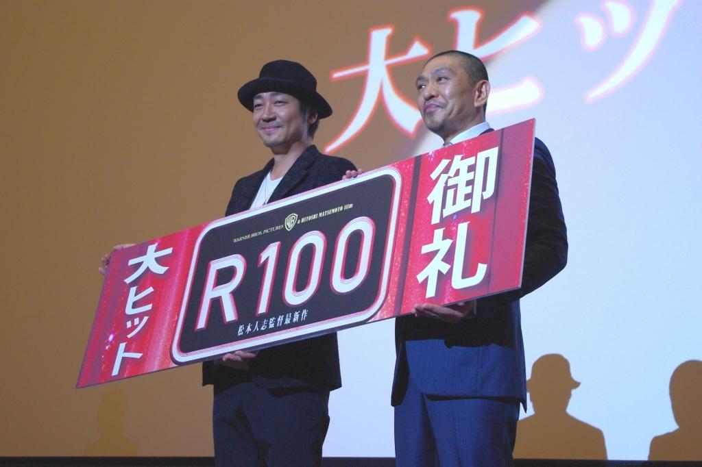 松本人志監督最新作『R100』公開初日舞台挨拶&ティーチインレポート