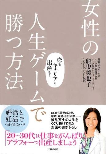 産婦人科医の視点で綴る『女性の人生ゲームで勝つ方法』(著者・船曳美也子先生)