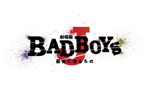 (C)劇場版「BAD BOYS J」製作委員会