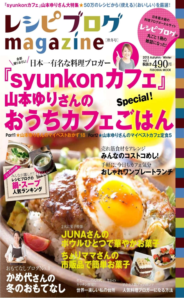 料理好き女子待望のムックが誕生! 『レシピブログmagazine vol.1』