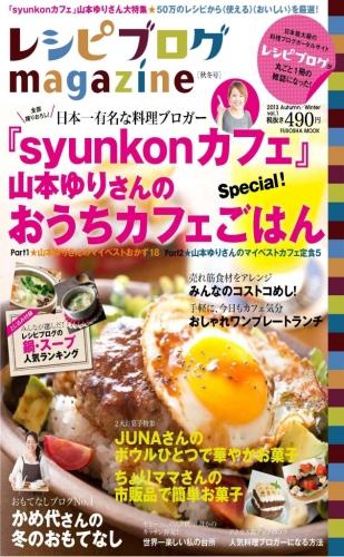 『レシピブログmagazine vol.1』(490円) [問]扶桑社 宣伝部TEL.03-5403-8864