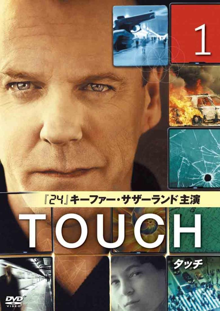 『24 -TWENTY FOUR-』キーファー・サザーランド主演!! 海外ドラマ『TOUCH/タッチ』、待望のDVDリリース!
