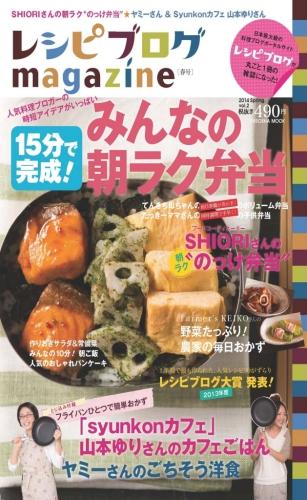 『レシピブログmagazine vol.2 春号』(扶桑社・529円) [問]扶桑社 宣伝部TEL.03-5403-8864