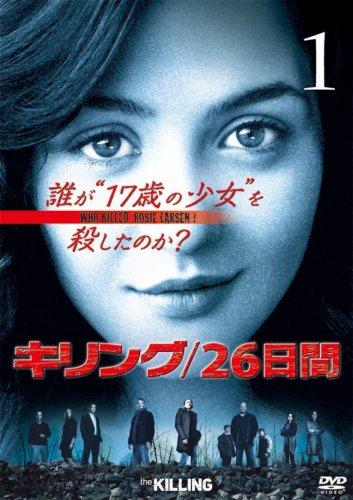 海外ドラマ『キリング/26日間』DVD