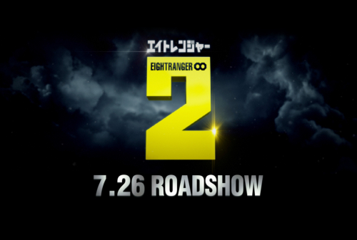 (C)J Storm/2014エイトレンジャー2製作委員会