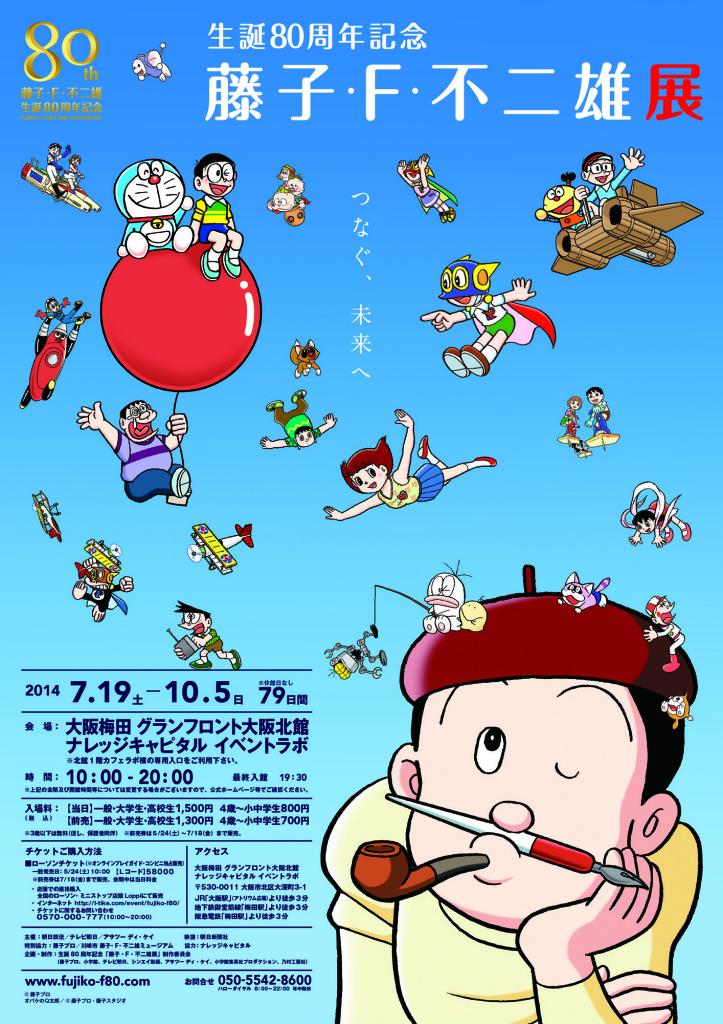 この夏、梅田にドラえもんやパーマンが大集合♪ 『グランフロント大阪』で「生誕80周年記念『藤子・F…
