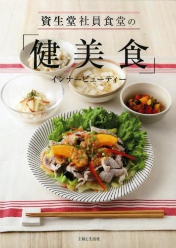 『資生堂社員食堂の「健美食」』(1296円・主婦と生活社)