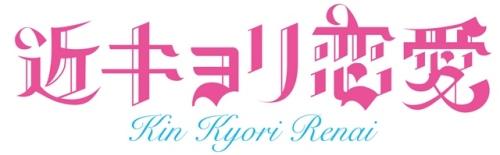 映画『近キョリ恋愛』ロゴ