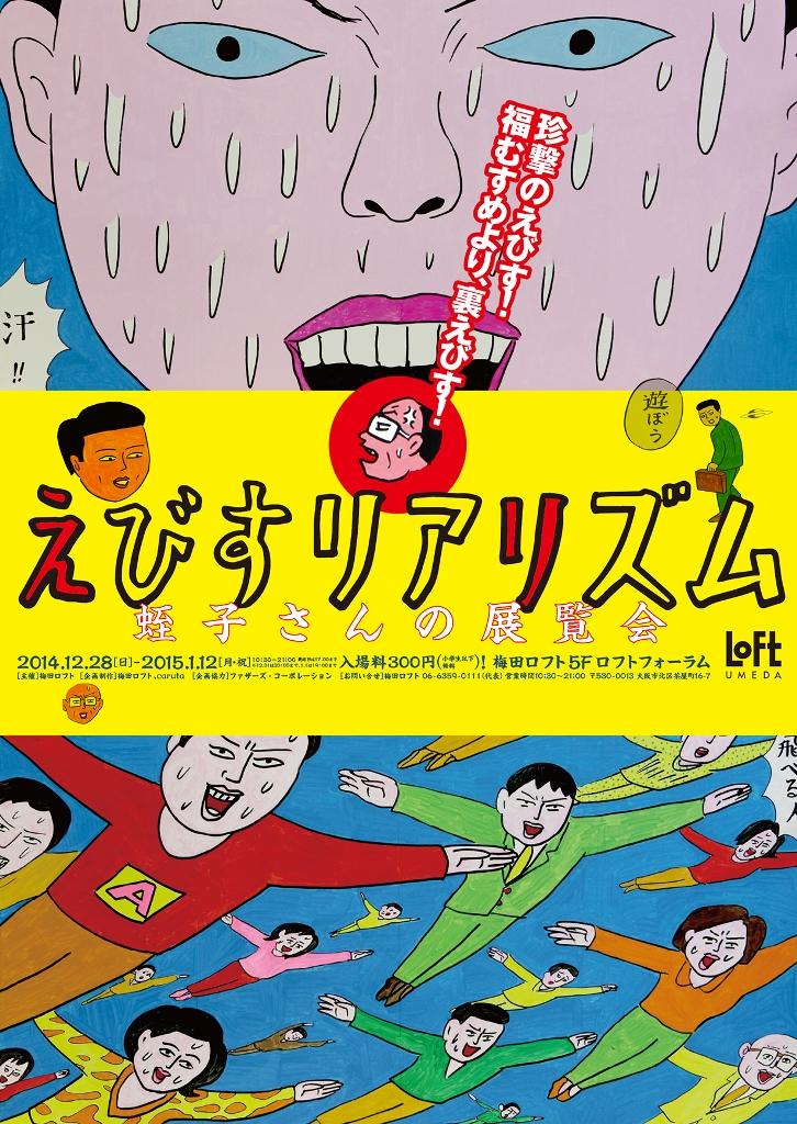 福むすめより、裏えびす。奇才なアーティスト・蛭子能収、大阪初の単独個展「えびすリアリズム」開催!