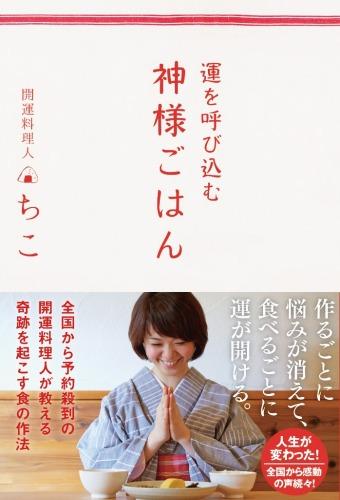 『運を呼び込む 神様ごはん』(開運料理人 ちこ著/1296円/サンクチュアリ出版)