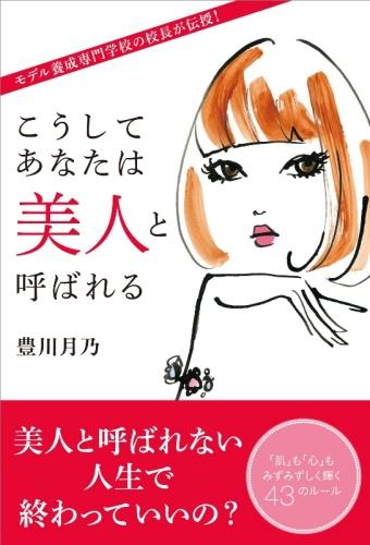 『こうしてあなたは美人と呼ばれる』(豊川月乃著/1404円/株式会社KADOKAWA)