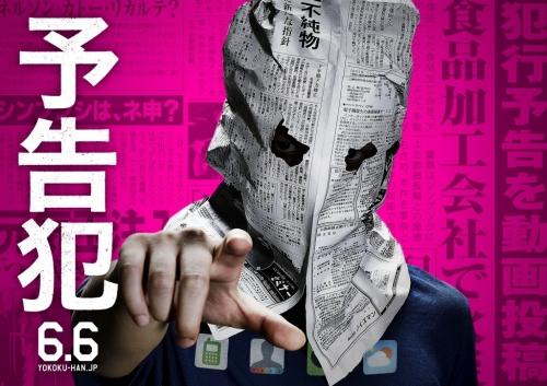 (C)2015映画「予告犯」製作委員会 (C)筒井哲也/集英社