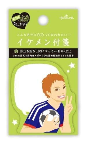 サッカー青年(21)